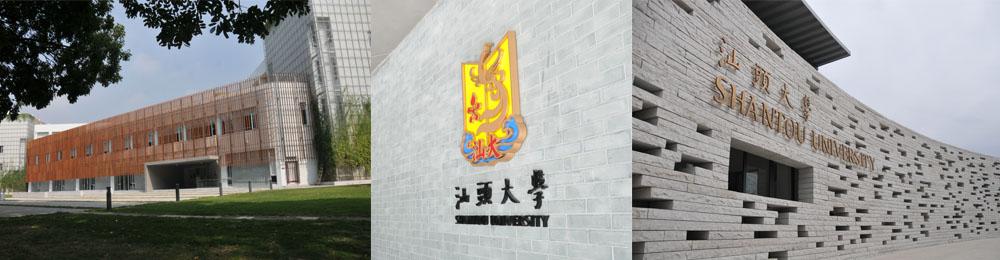 汕头大学三张合成图.jpg
